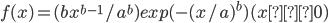 {\displaystyle f(x)=(bx^{b-1}/a^b)exp{(-(x/a)^b)} (x≥0)}