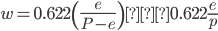 {\displaystyle w = 0.622\left(\frac{e}{P-e}\right) ≒ 0.622\frac{e}{p}}