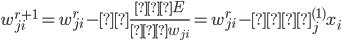 {\displaystyle w^{r+1}_{ji}=w^r_{ji}-α\frac{∂E}{∂w_{ji}}=w^r_{ji}-αδ^{(1)}_jx_i}