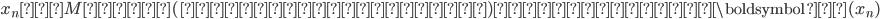 {\displaystyle x_nをM次元(≒何分割するか)のベクトル\boldsymbol{Φ}(x_n) }