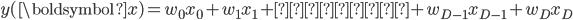 {\displaystyle y(\boldsymbol{x})=w_0x_0+w_1x_1+・・・+w_{D-1}x_{D-1}+w_Dx_D }