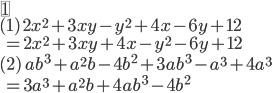 {\fbox{1} \\ ( 1 )\ 2x^2 + 3xy - y^2 + 4x - 6y +12 \\\ = 2x^2 + 3xy + 4x -y^2 -6y +12\\ ( 2 )\  ab^3 + a^2b - 4b^2 + 3ab^3 -a^3 +4a^3\\\ = 3a^3 +a^2b + 4ab^3 - 4b^2 }