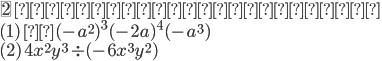 {\fbox{2} \ 次の計算をせよ。\\  ( 1 )\  (-a^2)^3(-2a)^4(-a^3) \\ ( 2 )\  4x^2y^3 \div (-6x^3y^2) }