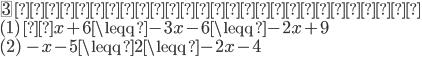 {\fbox{3} \ 次の不等式を解け。\\  ( 1 )\  x+6\leqq -3x-6\leqq -2x+9 \\ ( 2 )\ -x-5\leqq 2 \leqq -2x-4\\ }