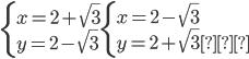 {\left\{ \begin{array}{l} x=2+\sqrt{3}\\ y=2-\sqrt{3}\\ \end{array} \right.~~ \left\{\begin{array}{l} x=2-\sqrt{3}\\ y=2+\sqrt{3}.\\ \end{array} \right. }