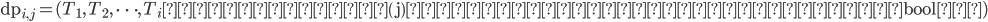 {\mathrm{dp}}_{i,j} = (T_1,\,T_2,\,\dots,\,T_i \text{の部分和を\(j\)にすることができるかのbool値})