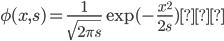 {\phi (x,s)=\frac{1}{\sqrt{2\pi s}}\exp(-\frac{x^2}{2s})は }