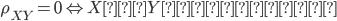 {\rho_{XY}=0} \Leftrightarrow {XとYは無相関}