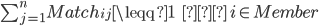 {\sum_{j=1}^{n} Match_{ij} \leqq 1  \;\;\;\; ∀\,i \in Member}