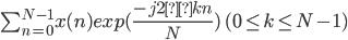 {\sum_{n=0}^{N-1} x(n)exp(\frac{-j2πkn}{N} ) \ (0 \le k \le N-1)}