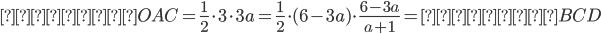 {\text{三角形}OAC = \frac{1}{2}\cdot 3 \cdot 3a = \frac{1}{2}\cdot (6-3a)\cdot \frac{6-3a}{a + 1} = \text{三角形}BCD}