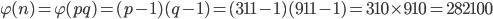 {\varphi(n)=\varphi(pq)=(p-1)(q-1)=(311-1)(911-1)=310\times 910=282100}