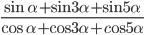 {{\sin \alpha + \sin 3\alpha + \sin 5\alpha } \over {\cos \alpha + \cos 3\alpha + c{\rm{os5}}\alpha }}