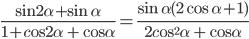 {{\sin 2\alpha + \sin \alpha } \over {1 + c{\rm{os2}}\alpha {\rm{ + cos}}\alpha }} = {{\sin \alpha (2\cos \alpha + 1)} \over {2c{\rm{o}}{{\rm{s}}^2}\alpha {\rm{ + cos}}\alpha }}