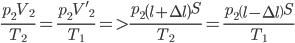 {{{p_2}{V_2}} \over {{T_2}}} = {{{p_2}{{V'}_2}} \over {{T_1}}} = > {{{p_2}\left( {l + \Delta l} \right)S} \over {{T_2}}} = {{{p_2}\left( {l - \Delta l} \right)S} \over {{T_1}}}
