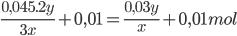 {{0,045.2y} \over {3x}} + 0,01 = {{0,03y} \over x} + 0,01mol