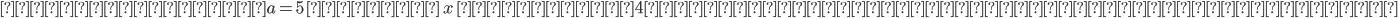 {したがって,a=5\ のとき\ x\ は初めて4つよりも多くの解を持つことになる.}
