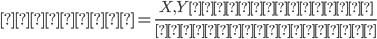 {共分散 =\frac{X,Yの偏差積和}{データの個数}}