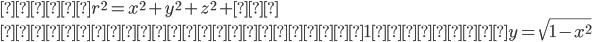 {半径r^2=x^2+y^2+z^2+…\\特に二次元で半径1の時、y=\sqrt{1-x^2}}