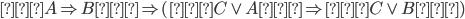 {(A \Rightarrow B ) \Rightarrow (( C \vee A)\Rightarrow (C \vee B))}
