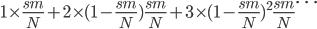 {1 \times \frac{sm}{N} + 2 \times (1 - \frac{sm}{N}) \frac{sm}{N} + 3 \times (1 - \frac{sm}{N})^2 \frac{sm}{N}  \cdots}