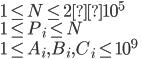 {1\leq N\leq 2×10^5\\ 1\leq P_i\leq N\\ 1\leq A_i,B_i,C_i\leq 10^9}