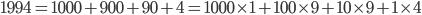 {1994=1000+900+90+4=1000 \times 1+100 \times 9+10 \times 9+1 \times 4}