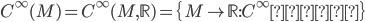 {C^{\infty} (M)=C^{\infty} (M,\mathbb{R})}=\{M \rightarrow \mathbb{R}:C^{\infty} 写像 \}