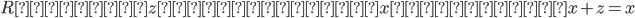 {Rの要素zで、任意のxに対し、x+z=x}
