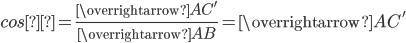 {cosθ=\frac{\overrightarrow{AC'}}{\overrightarrow{AB}}=\overrightarrow{AC'}}