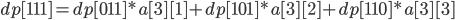 {dp[111] = dp[011] * a[3][1] + dp[101] * a[3][2] + dp[110] * a[3][3]}