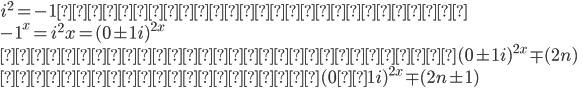 {i^2=-1なので以下となる。\\-1^x=i^2x=(0 \pm 1i)^{2x}\\さらに偶数系の場合は(0 \pm 1i)^{2x}\mp(2n)\\奇数系の場合は(0±1i)^{2x}\mp(2n \pm 1)}