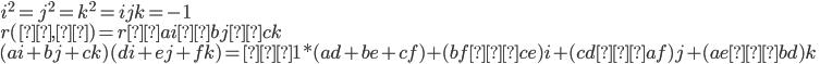{i^2=j^2=k^2=ijk=-1\\r(θ,φ)=r±ai±bj±ck\\(ai+bj+ck)(di+ej+fk)=−1*(ad+be+cf)+(bf−ce)i+(cd−af)j+(ae−bd)k}