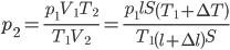 {p_2} = {{{p_1}{V_1}{T_2}} \over {{T_1}{V_2}}} = {{{p_1}lS\left( {{T_1} + \Delta T} \right)} \over {{T_1}\left( {l + \Delta l} \right)S}}