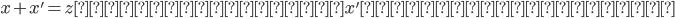 {x+x'=zとなるようなx'が、存在する。}