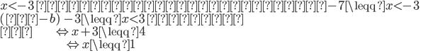 {x\lt -3\ と合わせて考えて,-7\leqq x \lt -3\\ (ⅰ-b)\ -3\leqq x\lt 3\ の場合\\ \begin{align} ①&\Leftrightarrow x+3\leqq 4\\ &\Leftrightarrow x\leqq 1\\ \end{align}\\ }