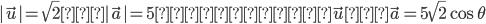 |\vec{u}|=\sqrt{2},|\vec{a}|=5なので,\vec{u}・\vec{a}=5\sqrt{2}\cos{\theta}
