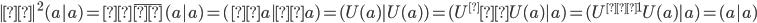  α ^2(a a) = α\bar{α}(a a) = (αa αa) = (U(a) U(a)) = (U^∗U(a) a) = (U^{−1}U(a) a)=(a a)