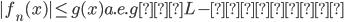 |f_n(x)| \leq g(x) a.e. g は L-可積分