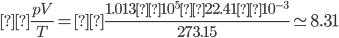 \displaystyle \frac{pV}{T} =\frac{1.013×10^5 × 22.41×10^{-3}}{273.15} \simeq 8.31