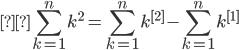 \displaystyle \sum_{k=1}^{n}k^{2}=\sum_{k=1}^{n}k^{[2]}-\sum_{k=1}^{n}k^{[1]}