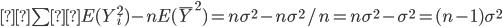 \sumE(Y_i^2)-nE(\bar Y^2)=n\sigma^2-n\sigma^2/n=n\sigma^2-\sigma^2=(n-1)\sigma^2
