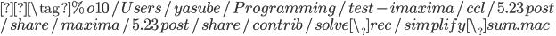 \tag{%o10} /Users/yasube/Programming/test-imaxima/ccl/5.23post\\/share/maxima/5.23post/share/contrib/solve\_rec/simplify\_sum.mac
