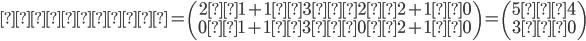 (※)= \left(\begin{array}{rr}2×1+1×3 2×2+1×0\\0×1+1×3 0×2+1×0\\\end{array}\right) = \left(\begin{array}{rr}5 4\\3 0\\\end{array}\right)