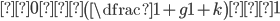 0 < \left ( \dfrac {1+g}{1+k} \right ) < 1