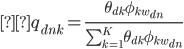 q_{dnk} = \frac{\theta_{dk} \phi_{kw_{dn}}}{\sum_{k=1}^K \theta_{dk} \phi_{kw_{dn}}}
