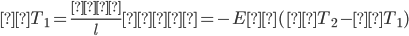 ΔT_1=\frac{αδ}{l}、σ=-Eα(ΔT_2-ΔT_1)