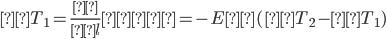 ΔT_1=\frac{δ}{αl}、σ=-Eα(ΔT_2-ΔT_1)