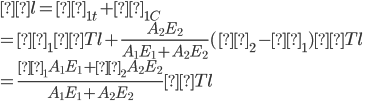 Δl=λ_{1t}+λ_{1C}\\=α_1ΔTl+\frac{A_2E_2}{A_1E_1+A_2E_2}(α_2-α_1)ΔTl\\=\frac{α_1A_1E_1+α_2A_2E_2}{A_1E_1+A_2E_2}ΔTl