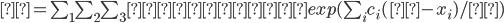 Ξ = \sum_1 \sum_2\sum_3・・・・exp(\sum_i c_i(μ-x_i)/λ)